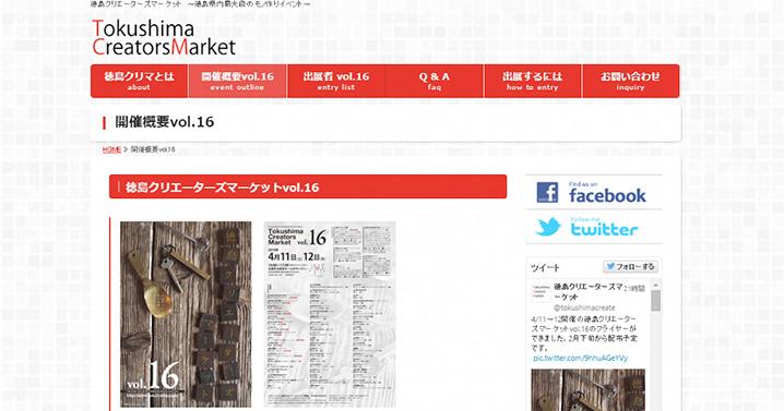 徳島クリエーターズマーケット